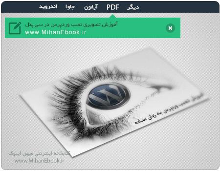 دانلود کتاب آموزش تصویری نصب وردپرس در سی پنل